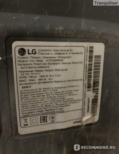 Пылесос с циклонным фильтром LG с автоматической системой прессования пыли Kompressor VC73155NMVB фото