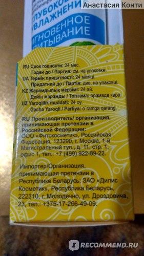 """Крем-масло для лица Fito kосметик """"Народные рецепты"""" Интенсивное питание для нормальной и комбинированной кожи фото"""