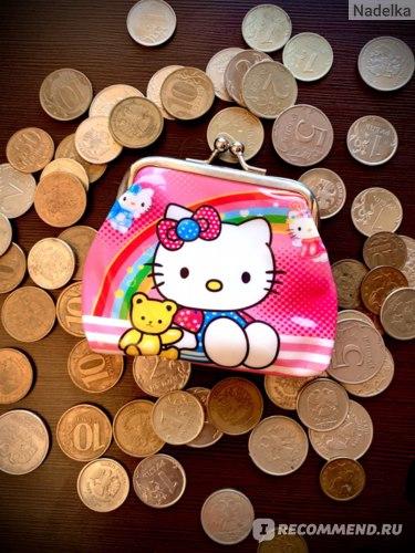 Это кошелёк моего ребёнка