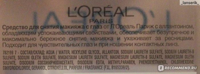 Средство для снятия макияжа с глаз L'Oreal Бережное очищение  фото
