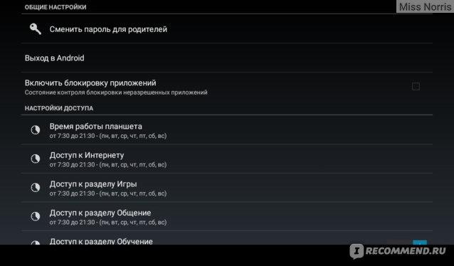 Детский планшет TurboKids 3G фото