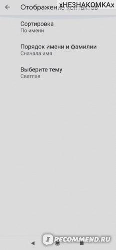 Xiaomi Redmi Note 10, настройка контактов
