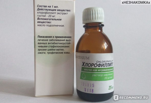 Хлорофиллипт при стафилококке в носу