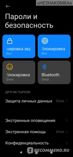Xiaomi Redmi Note 10, защита данных