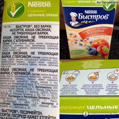 Каши быстрого приготовления Nestle Быстров овсяная каша (черника,клубника,персик) фото