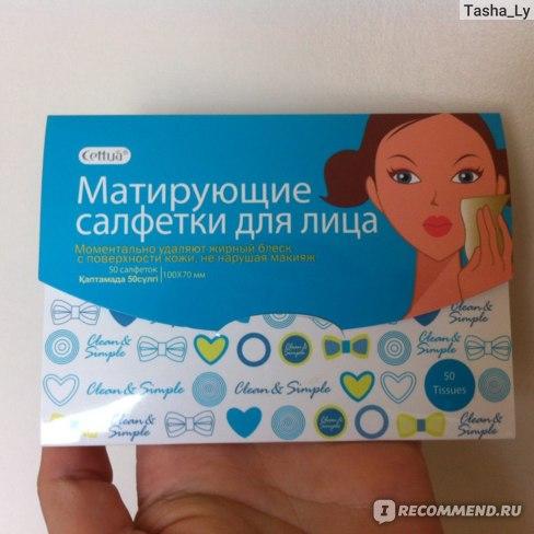 Матирующие салфетки для лица Cettua  фото