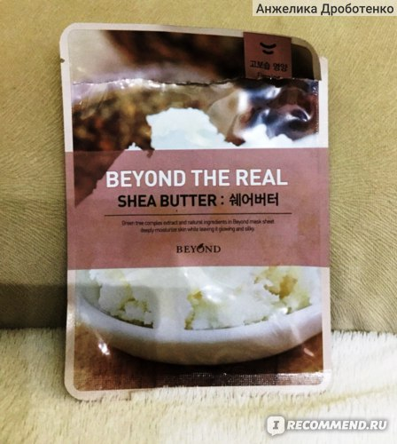Маска для лица Beyond The Real Shea Butter фото