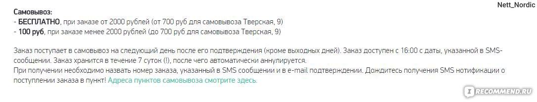Цена на самовывоз в Москве