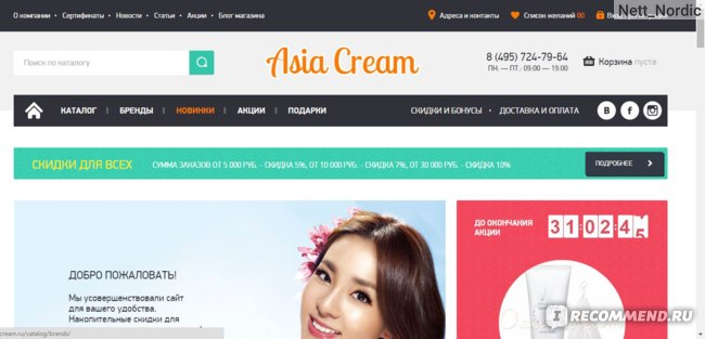 asia-cream.ru Главная