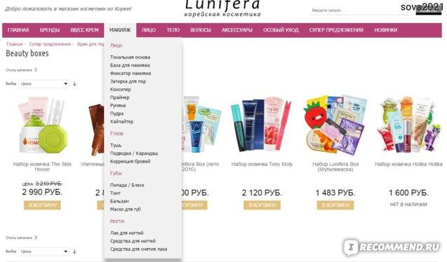 Lunifera.ru - корейская косметика фото
