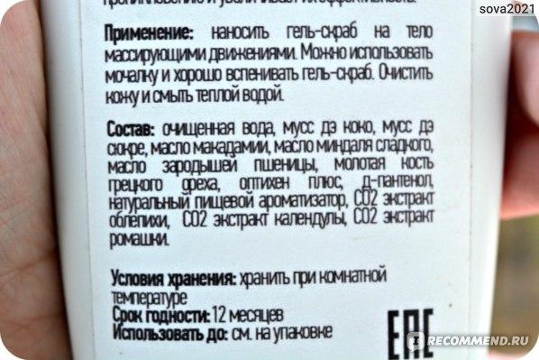"""Гель-скраб для тела Камали """"Sea and Fruits"""" - Melon (Дыня) фото"""