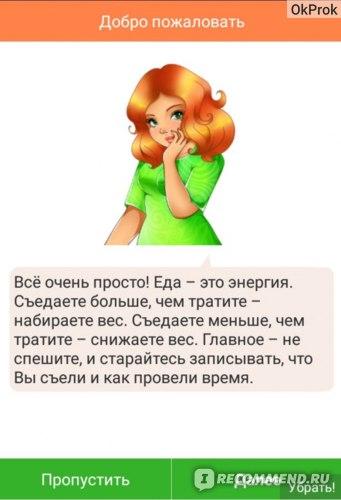 """Приложение для android """"Похудеть без диеты"""" фото"""
