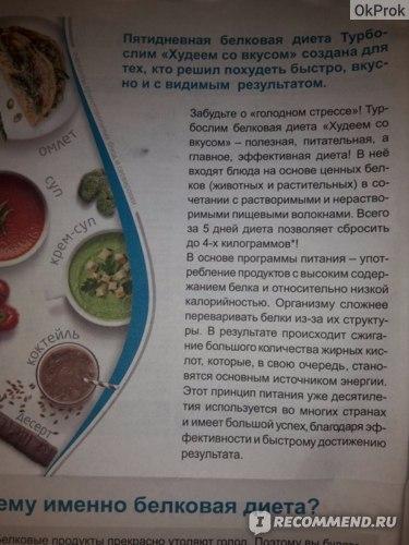 Турбо Диета На 24. Турбо диета: отзывы и результаты, фото, примерное меню на неделю, 16 дней, 24 дня