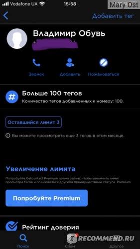 Приложение Get Contact фото