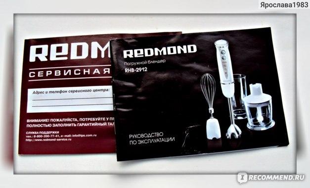 Блендер Redmond RHB-2912 фото