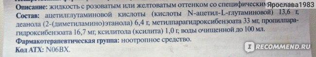 "Ноотропное средство ООО ""ПИК-ФАРМА"" Нооклерин фото"