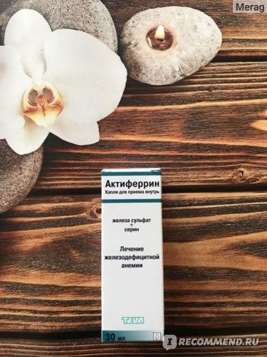 Лекарственный препарат Ratiopharm Актиферрин капли  фото