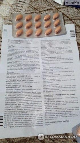 Средства д/лечения варикозного расширения вен Лаборатория Сервье ( SERVIER) Детралекс  фото