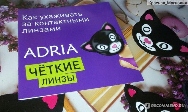 Контактные линзы ADRIA Sport фото