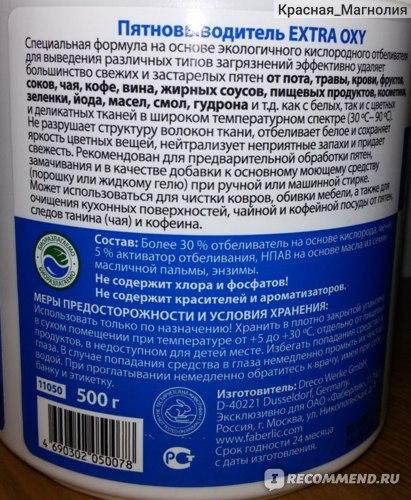 Пятновыводитель Faberlic Кислородный универсальный EXTRA OXY