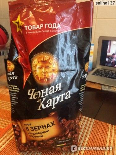 Кофе в зернах Черная карта натуральный жареный фото