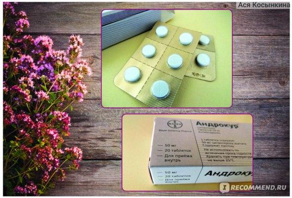 Гормональные препараты Bayer Андрокур 10 мг фото