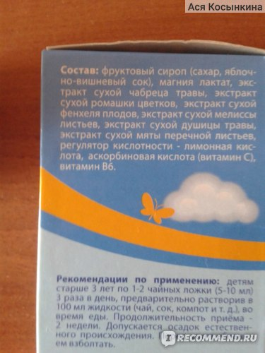 "БАД Здрав Ландия Сироп ""Зайчонок"" фото"