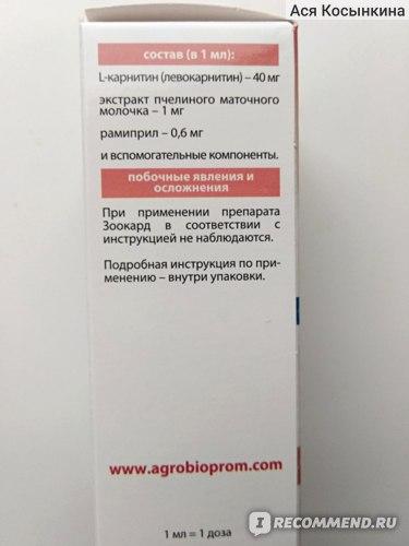 Ветеринарный препарат Pchelodar professional Зоокард фото
