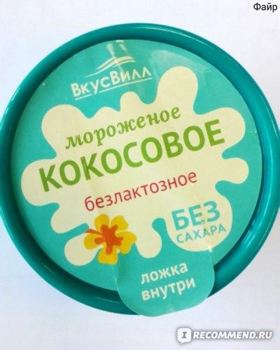 """Мороженое ВкусВилл / Избёнка безлактозное """"Кокосовое""""  фото"""