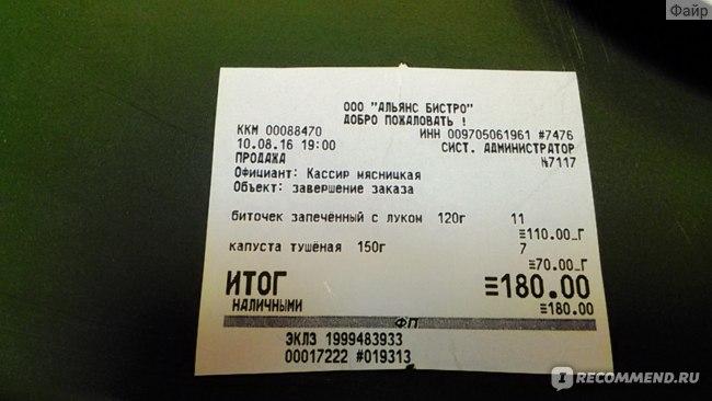 Столовая на Мясницкой, Москва фото
