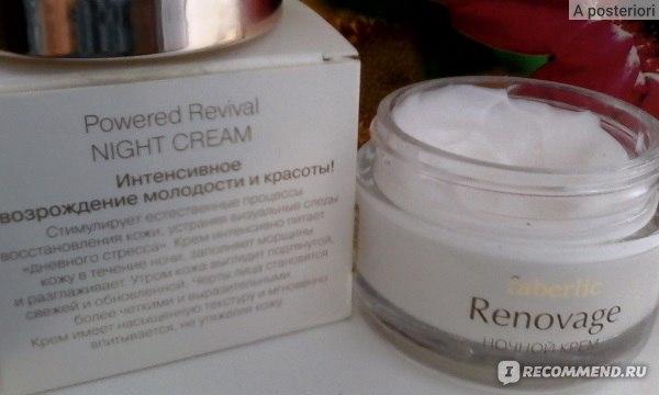 Крем для лица ночной Faberlic серия Renovage 50+ фото