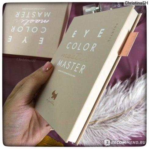 Палетка теней для век Agatha Eye Color Master Look book