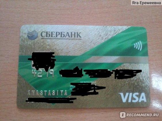 Изображение - Золотая кредитная карта сбербанка отзывы iu1FBOfcsSuJXr6bzglOA