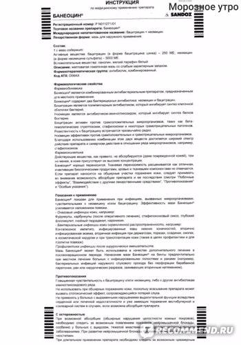 Противомикробные средства Sandoz Банеоцин фото