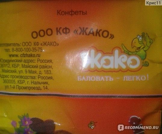 """Шоколадные конфеты  """"Жако"""" Фигурный шоколад Бочка (на развес) фото"""
