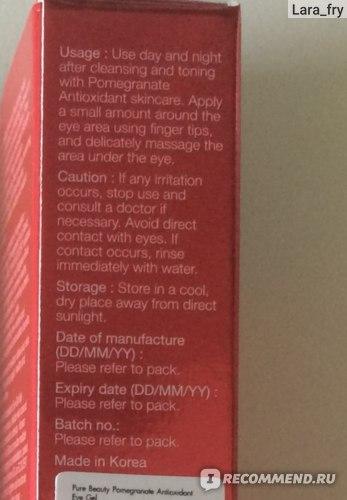 Гель для кожи вокруг глаз Pure beauty Pomegranate antyoxidant eye gel фото