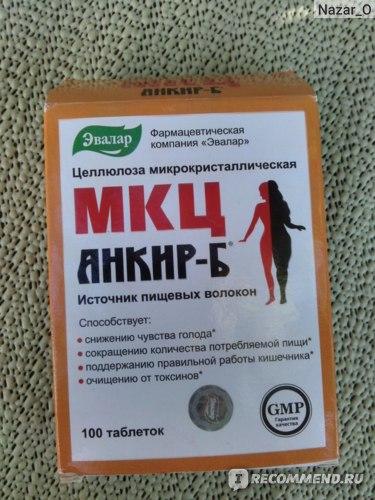 Мкц Для Похудения Цена В Новосибирске.