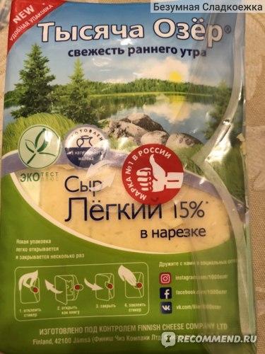 Сыр Тысяча озер Легкий 15% фото