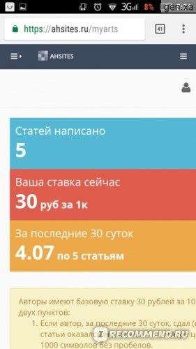 Скриншоты после повышения оплаты