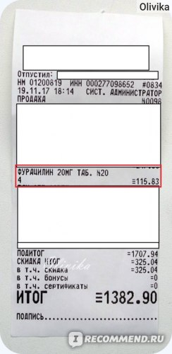 Таблетки для приготовления раствора для местного и наружного применения Avexima Фурацилин Нитрофурал фото