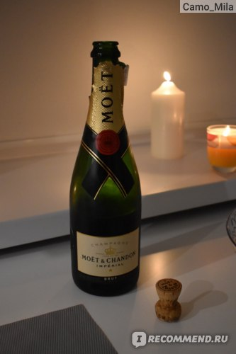 Шампанское Moët&Chandon Imperial Brut, отзывы