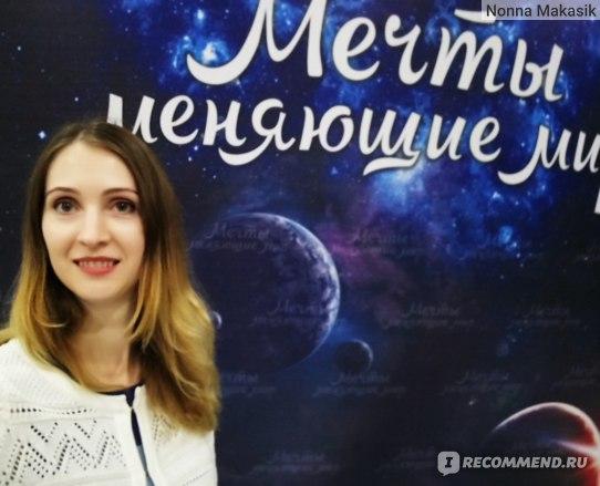 """Шоу """"Мечты, меняющие мир"""", Москва фото"""