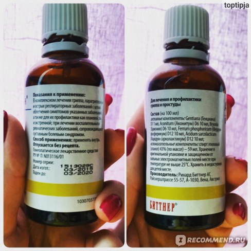 Гомеопатия Bittner Richard АФЛУБИН® (AFLUBIN) фото