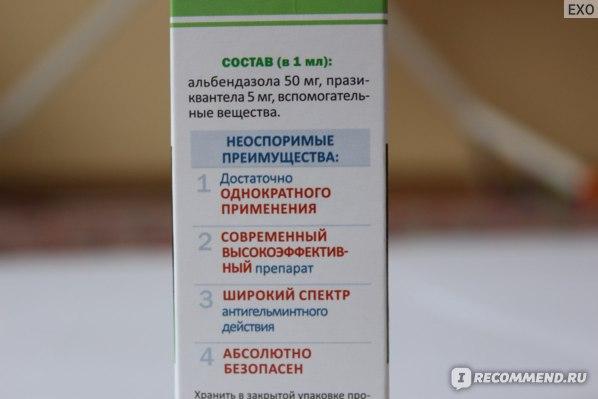 Антигельминтики АВЗ ФЕБТАЛ-КОМБО суспензия (для кошек и собак) фото