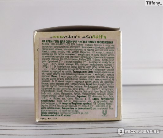 Крем-гель для лица Чистая линия Natura 100% Organic Алоэ Вера фото