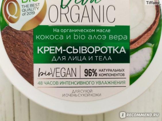 Крем-сыворотка для сухой и очень сухой кожи лица и тела Eveline Viva Organic Body And Face Cream фото