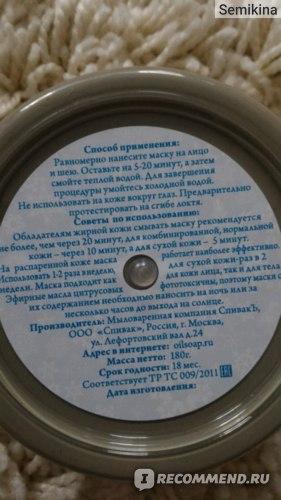 Маска для лица СпивакЪ Хвойная на основе зеленой глины фото