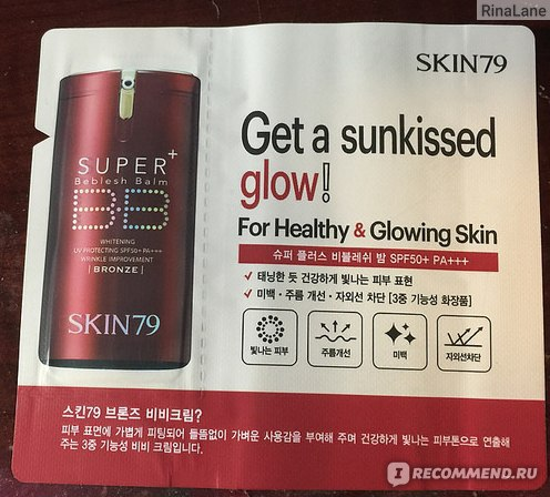 ВВ крем SKIN79 SUPER PLUS BEBLESH BALM(BRONZE) SPF50+ фото