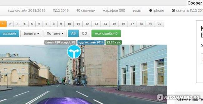 пдд-онлайн.com фото