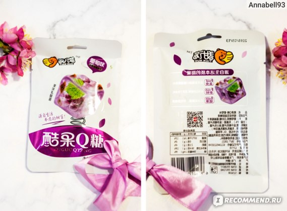 Мармелад Tian Nuo Виноград С кусочками ягод